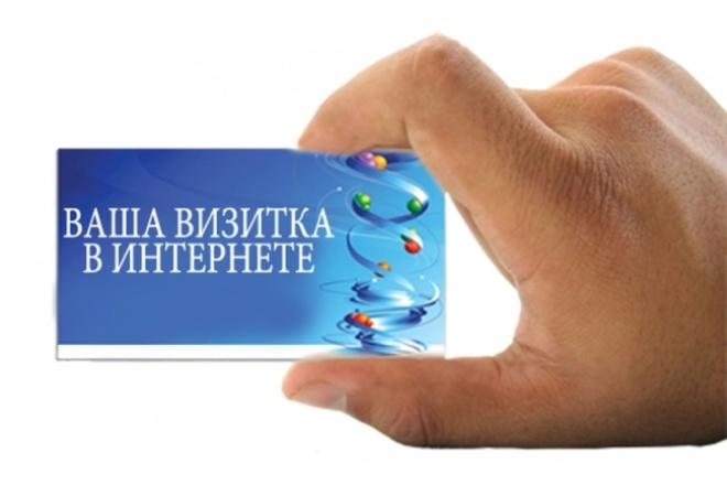 Разработаю визитку, флаер для вашей компании 1 - kwork.ru