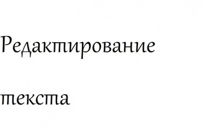 Редактирование текстаРедактирование и корректура<br>Окажу помощь в корректуре и редактировании текста, выполню работу качественно и в максимально короткие сроки<br>