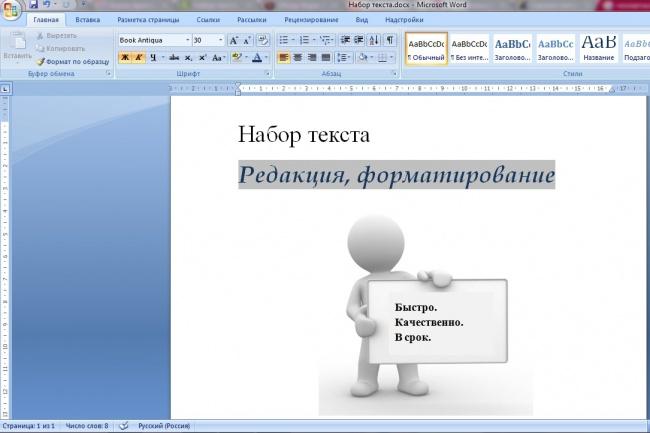 Наберу текст в любом форматеНабор текста<br>Здравствуйте! Предлагаю свои услуги по набору текста со сканов, фотографий, скриншотов (в том числе с рукописного текста) в любом формате - .doc .xls А так же: отредактирую, отформатирую текст, вставлю таблицы exсel в документ word. 1 кворк = до 20000 знаков, выполню Ваше задание точно в срок! Пишите - очень рада сотрудничеству!<br>