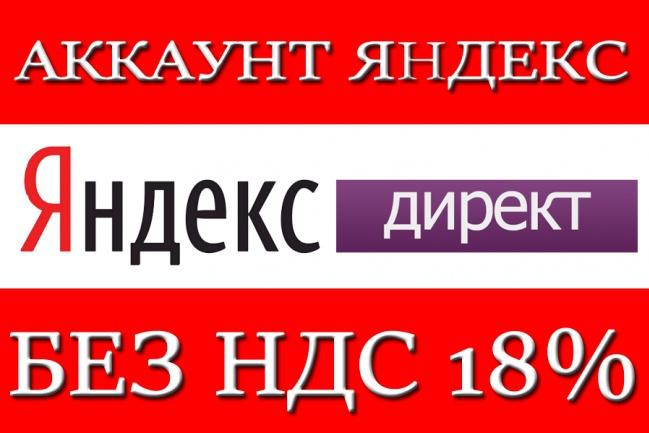 Аккаунты Яндекс Директ без НДС 1 - kwork.ru