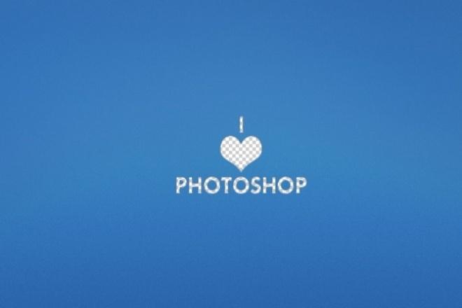 Обработка изображенийОбработка изображений<br>Обработаю Ваши фотографии или необходимые для работы изображения: 1. Ретушь фотографий 2. Изменение размера / кадрирование изображений 3. Удаление фона изображения 4. Цветокоррекция<br>