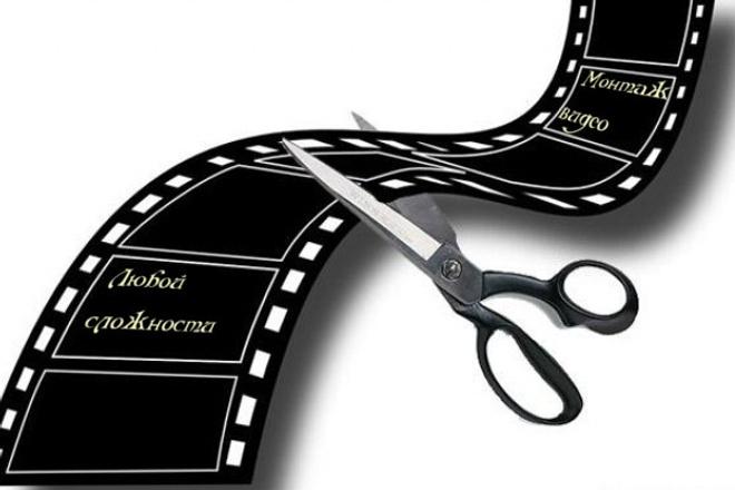 Видео монтаж разной сложностиМонтаж и обработка видео<br>Вставлю фото, логотип, музыку и тому подобное в видео. Переходы, эффекты, хороший монтаж. Качество и скорость.<br>