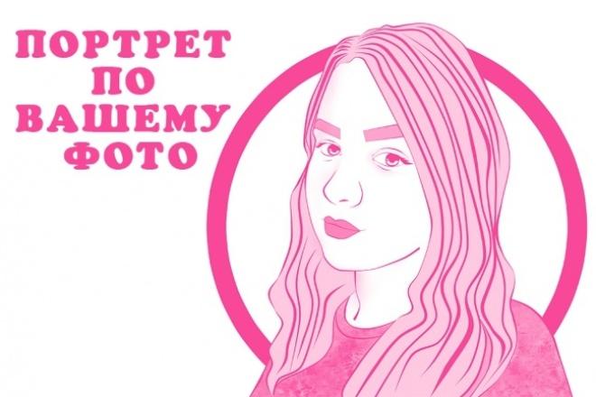 Нарисую портретИллюстрации и рисунки<br>Нарисую портрет по вашей фотографии:) Либо в одном цвете, либо в нескольких:) Цвет выбираете сами. Время выполнения: от 1.5 до 3.5 часов, зависит от сложности. Приветствуются ваши пожелания:)<br>