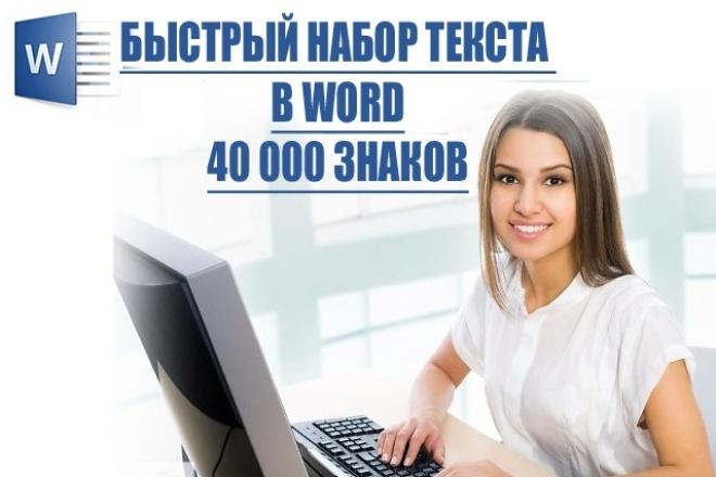 Набор текста до 40000 знаков. Выполню быстро и качественно 1 - kwork.ru