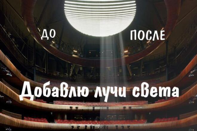Добавлю лучи света на фото 1 - kwork.ru