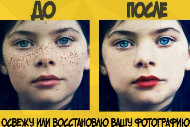 Осфежу или восстановлю вашу фотографию в фотошопе 1 - kwork.ru