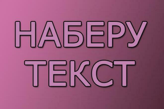 Наберу текст на русском языке с фотографии или сканаНабор текста<br>Здравствуйте! Наберу текст с графического носителя (фотографии, отсканированные документы, рукописи) на русском языке. Гарантирую высокую скорость работы.<br>
