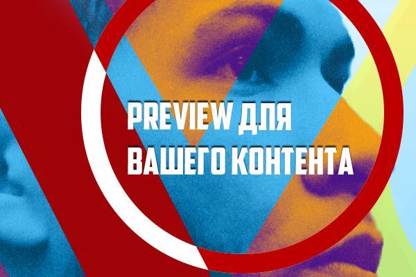 Сделаю preview статьей или публикаций 1 - kwork.ru