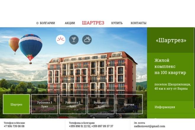 создам сайт 2 - kwork.ru