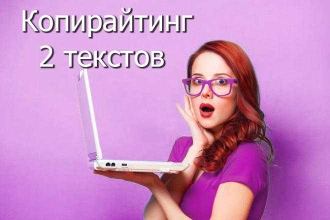 2 текста до 4000 знаков + фото и видео. Женская тематика 1 - kwork.ru