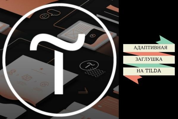 Сделаю заглушку на сайт 1 - kwork.ru