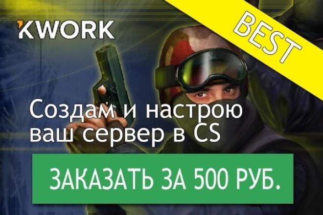 разработаю сервер CS 1.6 1 - kwork.ru