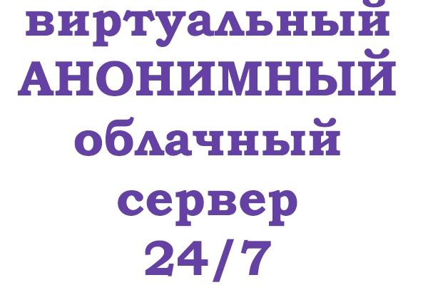 Виртуальный облачный сервер на целый год 1 - kwork.ru