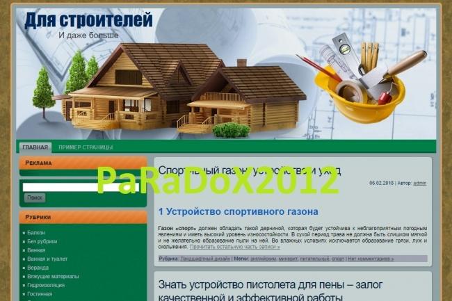 Сайт стройка, ремонты, больше 900 новостей + бонус 1 - kwork.ru