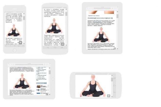 Создам мобильную версию сайтаВерстка и фронтэнд<br>Редактирую HTML и CSS. Ваш сайт будет смотреться корректно на любых устройствах: мобилках, планшетах. Примеры: • http://lechenienevroza.ru • http://marketsamurai.ru Проверить можно здесь http://www.responsinator.com.<br>