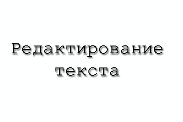 Срочное  редактирование,  корректура и набор  текста  любой  сложности 1 - kwork.ru