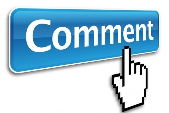 Напишу 30 комментариев на любых сайтах за деньСтатьи<br>Напишу 30 комментариев на любых сайтах, форумах, соц. сетях, до 300 символов. Быстро и качественно. Учту любые пожелания.<br>