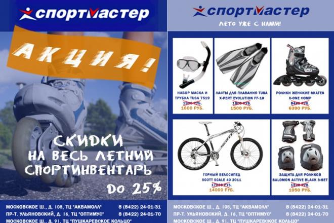 Разработаю макет листовки (3 варианта) 1 - kwork.ru