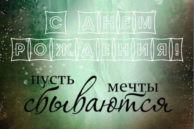 оформлю поздравление 1 - kwork.ru