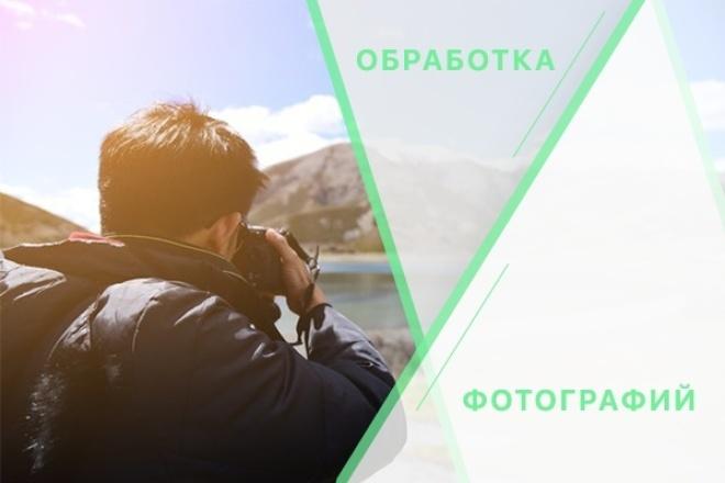 Обработка фотографийОбработка изображений<br>Предлагаю не дорогую услугу по обработке фотографий. Гарантирую качество и соблюдение сроков Всегда на связи, к работе подхожу с полной ответственностью Рад буду сотрудничеству С уважением, Олег!<br>