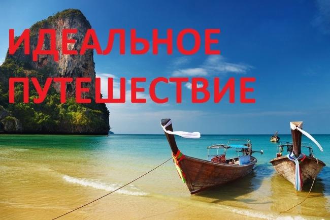 Идеальное путешествие. Как же его самому организовать 1 - kwork.ru