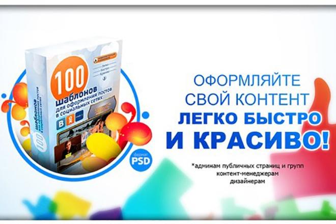 100 шаблонов оформления вирусных постов в соц сетях 1 - kwork.ru