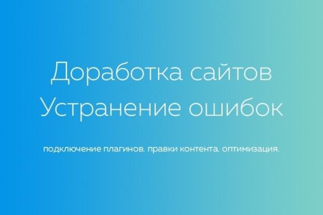 Доработка дизайна сайта 1 - kwork.ru