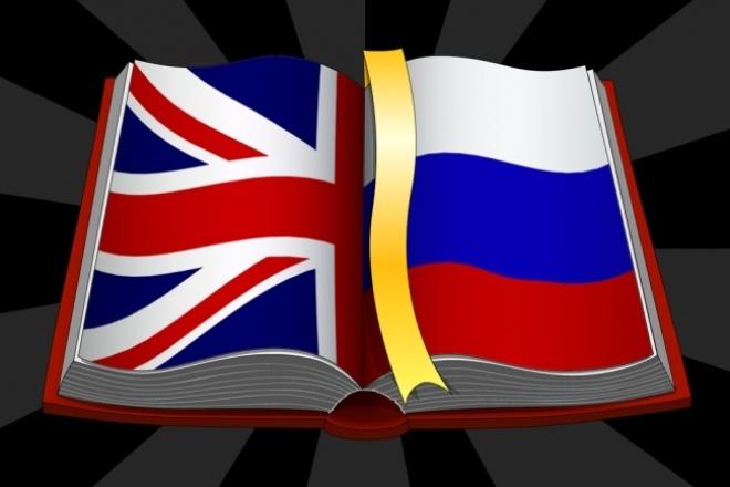 выполню англо-русский и русско-английский перевод текста 1 - kwork.ru