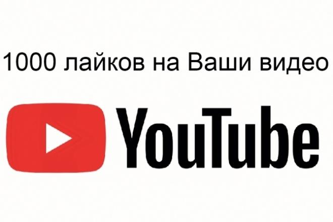 1000 лайков на Ваши видео YouTubeПродвижение в социальных сетях<br>Не хватает лайков на YouTube? Накручу 1000 лайков на Ваши видео на YouTube! Можно разбить на несколько видео: ) Быстро и качественно!<br>