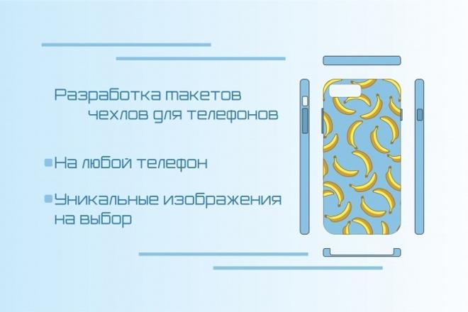 Разработка макетов чехлов для телефоновГрафический дизайн<br>Разработаю макет для любого телефона, с вашим изображением, а также с уникальными изображениями, разработанными мной. Предлагаю 5 изображений на выбор. Макетов с разными картинками разработано может быть несколько на один телефон. Возможность создания уникального чехла по вашему дизайну, которого не будет больше ни у кого! Если вы хотите чехол по своему индивидуальному дизайну, то: 1) Разработка индивидуального изображения низкой и средней сложности (частые повторения простых минимизированных предметов, или изображения с малым количеством векторов и деталей) 2) Разработка индивидуального изображения высокой сложности на чехол (много деталей и векторов)<br>