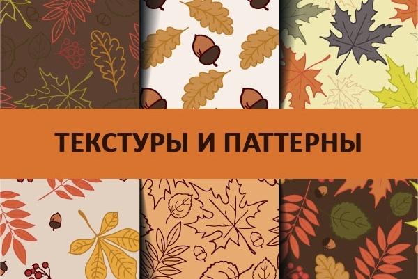 Создам авторский бесшовный паттерн в векторе 1 - kwork.ru