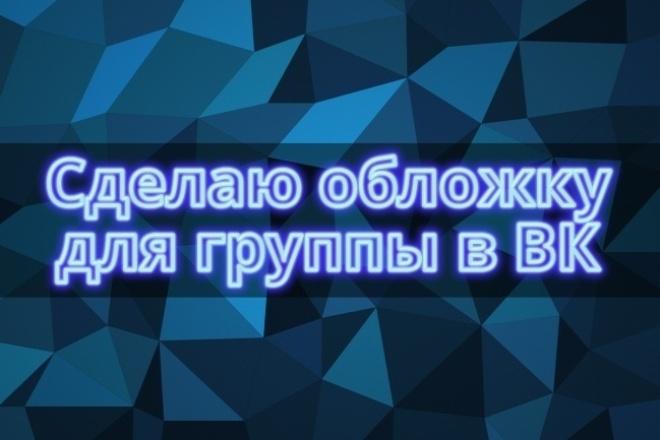 Сделаю обложку и аватар для группы Вконтакте 1 - kwork.ru