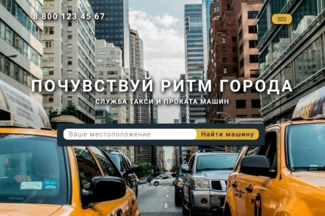 Создам шапку для Сайта 1 - kwork.ru