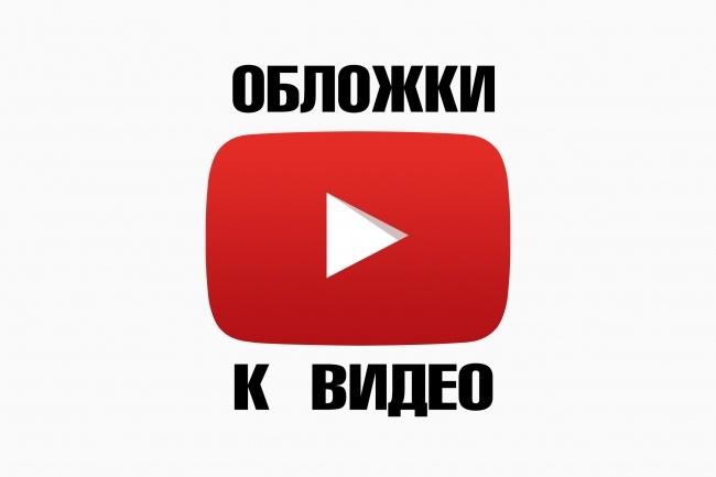 Сделаю 2 варианта обложки к видео на YouTube 1 - kwork.ru
