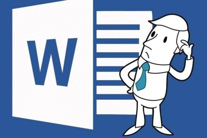 Набор текста в word со скана или рукописного текстаНабор текста<br>Переведу в электронный вид сканы, рукописные тексты (лекции и т. д). Работу выполню быстро и качественно.<br>