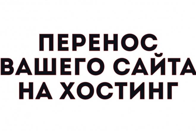 Перенесу ваш сайт на хостинг или выделенный сервер 1 - kwork.ru