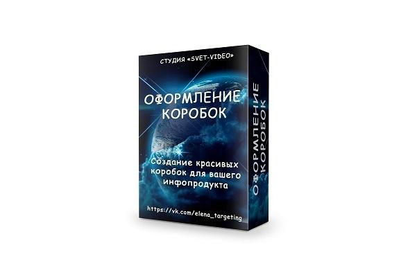 Сделаю яркую обложку для книг, оформлю коробку, пакет для инфопродукта 1 - kwork.ru