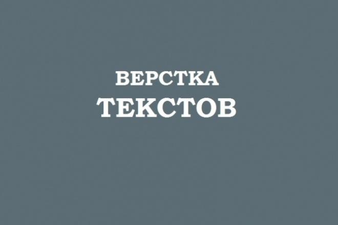 Верстка текста 1 - kwork.ru