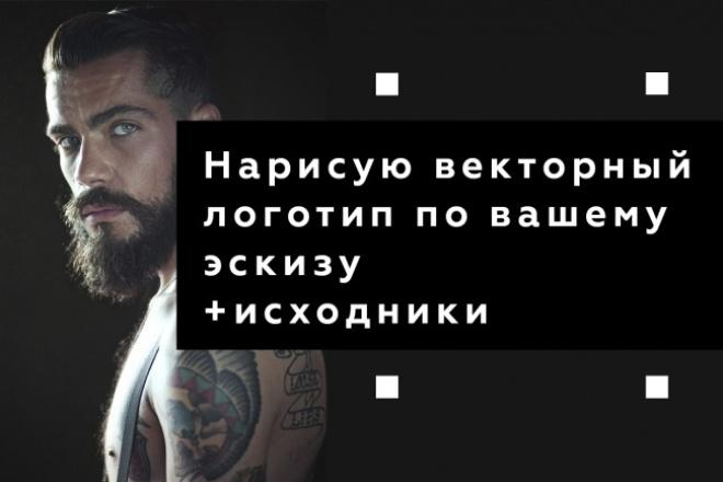 Нарисую векторный логотип по вашему эскизу +исходники 23 - kwork.ru