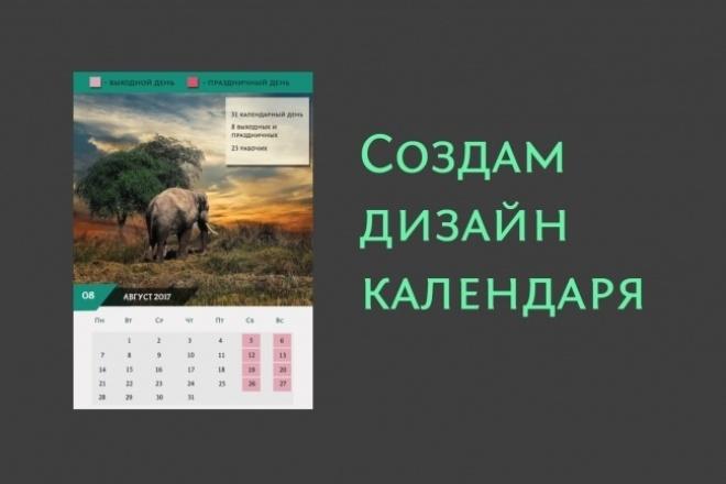 Создам дизайн календаряГрафический дизайн<br>Красивый календарь радует глаз, поднимает настроение! Близится 2018 год! А Вы не забыли заказать календарь на Новый Год, который может служить к тому же и прекрасным новогодним подарком? В один кворк входит создание 1 листа настенного календаря (на одном листе отображены 12 месяцев). Для заказа перекидного настенного календаря на 12 листов (месяцев), выбирайте соответствующий пункт в дополнительных опциях.<br>