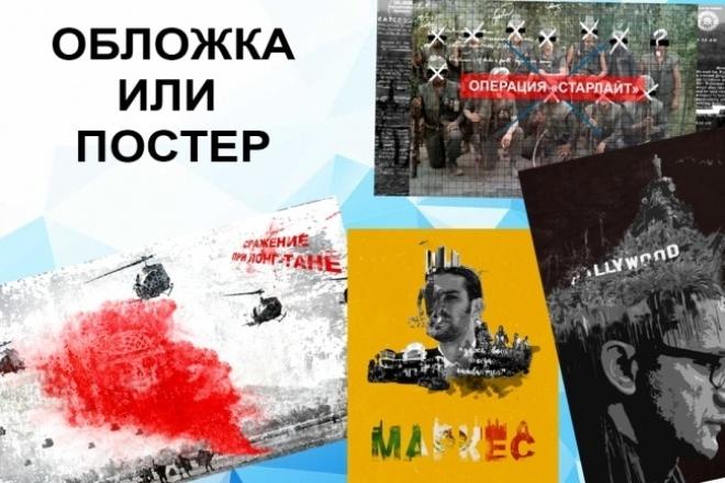 Крутая обложка или постер 1 - kwork.ru
