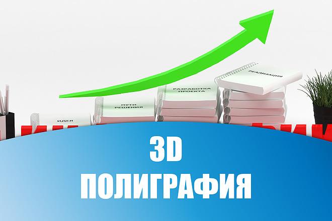 3D полиграфия 1 - kwork.ru