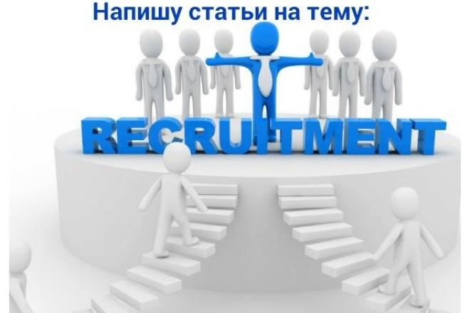 Напишу статьи на тему подбор персонала, recruitment 1 - kwork.ru