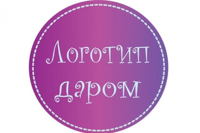 Сделаю уникальный логотип 1 - kwork.ru