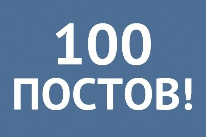 100 уникальных постов для вашего сообщества в ВКонтакте и ТелеграммАдминистраторы и модераторы<br>Для меня нет преград! Могу быстро и качественно заполнить ваше сообщество 100 уникальными постами! Это может быть сообщество с фотографиями, подборками фильмов или же цитатами — для меня нет невыполнимых задач! Что вы получите: - Уникальный и качественный контент по тематике; - Профессиональный подход; - Ручное наполнение; - Оформление по вашему желанию. Процесс работы: - Уточнение заказа (заказчик уточняет свои пожелания по оформлению, скидывая примеры постов, а также оставляет пожелания по расписанию таймера); - Выдача временных административных прав; - Изучение сегмента и тематики вашего сообщества; - Заполнение постов в «отложенные записи» Ну-с, приступим к работе? ; -)<br>