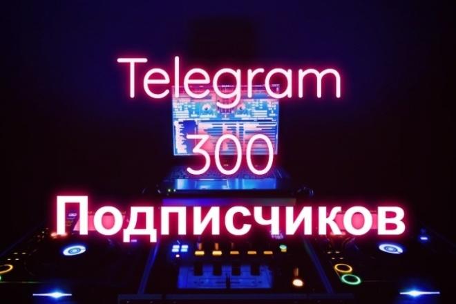 300 Живых подписчиков на ваш Telegram каналПродвижение в социальных сетях<br>Здравствуйте! Я предлагаю услуги продвижения телеграмм каналов. Все люди живые, процент отписок не больше 3%. Если в вашем канале мало подписчиков, то из-за небольшого количества подписчиков, не так охотно подписываются новые люди. Я могу помочь вам с этим на первых этапах. Такие подписчики нужны для увеличения числа участников и видимости того, что люди подписываются на Ваш канал, как и поднятия канала в поисковой выдаче Телеграм. Не гонитесь за количеством и скоростью. Выбирайте качество, безопасность и эффективность.<br>