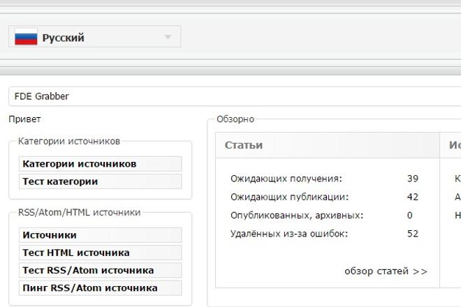 Настрою парсинг для FDE Grabber 1 - kwork.ru