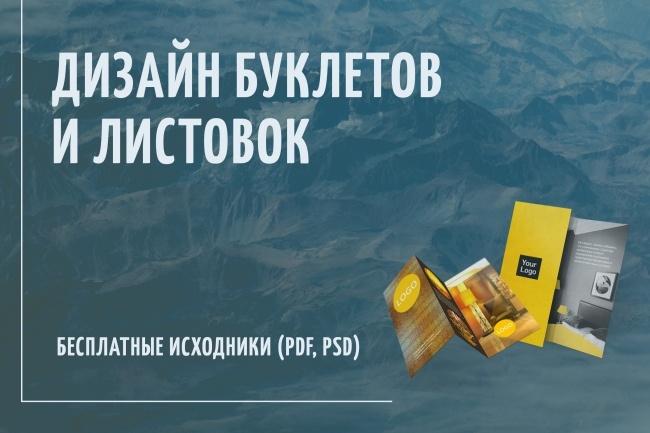 Три варианта дизайна буклета, листовки 1 - kwork.ru