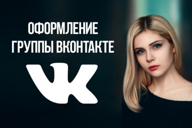 Оформлю вашу группу ВКонтактеДизайн групп в соцсетях<br>Здравствуйте! Разработаю качественную обложку для вашего сообщества Вконтакте, по вашим пожеланиям.<br>