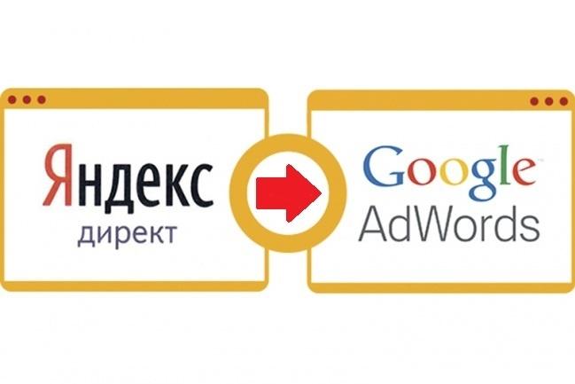 Перенесу РК из Яндекс. Директ в Google AdWords 1 - kwork.ru
